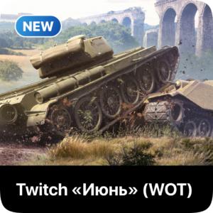 "Twitch Prime набор ""Июнь"" World of Tanks"