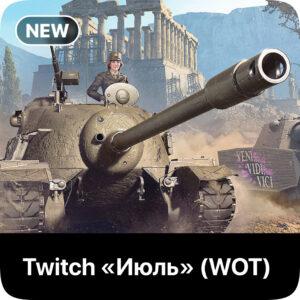 "Twitch Prime набор ""Июль"" World of Tanks"
