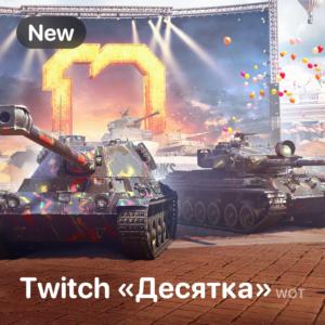 "Twitch Prime набор ""Десятка"" World of Tanks"