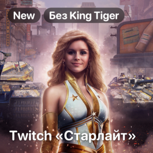 """Twitch Prime набор """"Старлайт"""" World of Tanks"""