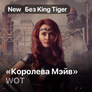 "Twitch Prime набор ""Королева Мэйв"" World of Tanks"