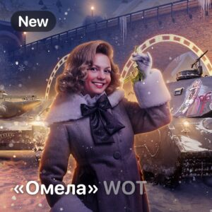 """Twitch Prime набор """"Омела"""" World of Tanks"""