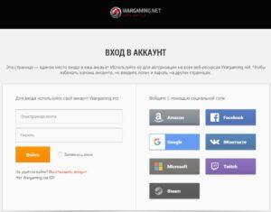 Вход в аккаунт Wargaming