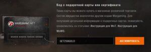 Активация бонус кода на Gold World of Tanks
