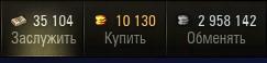 Получение золота World of Tanks