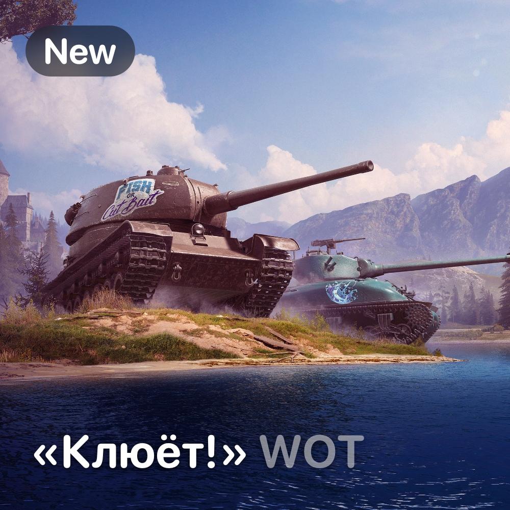 "Twitch Prime набор ""Клюет!"" World of Tanks"