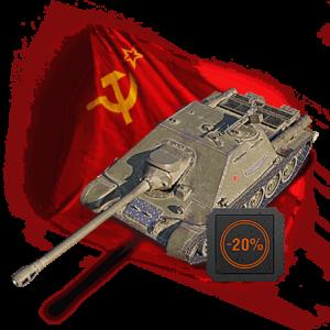 СУ-122-44 в наборе Twitch Prime WOT