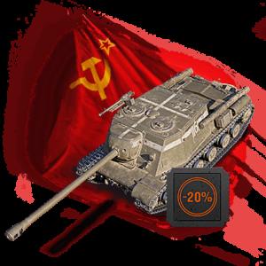 ИСУ-122С World of Tanks