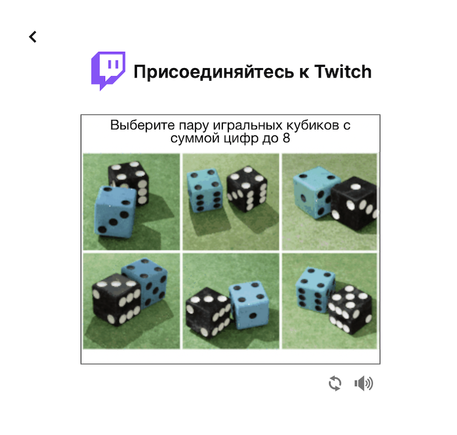 Капча Twitch