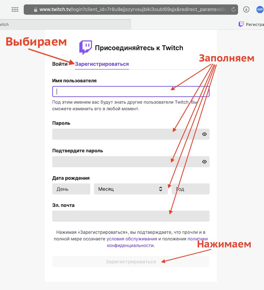 Страница регистрации Twitch