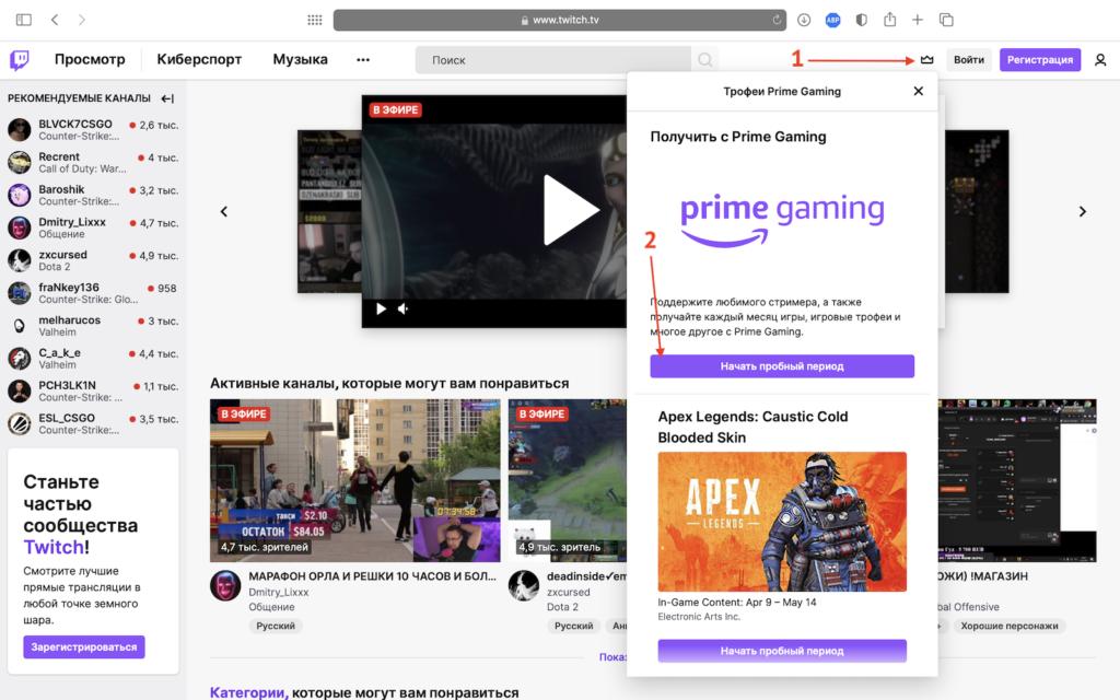 Сайт twitch.tv